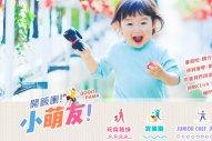 OpenRice 聯同新東方烹飪教育特別企劃之 「Junior Chef親子廚藝班」
