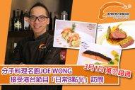 香港新東方分子料理名廚Joe Wong,接受港台31台節目「日常8點半」訪問