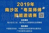 """2019年南沙區""""粵菜師傅""""技能邀請賽"""