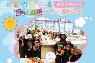 【#暑假好去處--暑期活動2019】我係小廚神 之 親子體驗活動