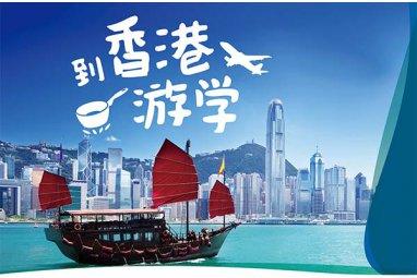 香港新東方遊學項目
