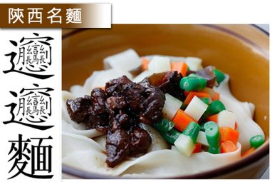 biangbiang麵 ?