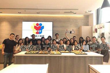香港義工聯盟低糖奶黃月餅烘焙工作訪