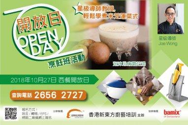 香港新東方廚藝培訓開放日 之 跟著星級導師輕鬆煮理米芝蓮菜色