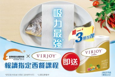 【香港新東方廚藝培訓 x VIRJOY 珍寶系列廚房紙】~送贈試用裝活動